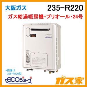 235-R220 大阪ガス プリオール・エコジョーズガス給湯暖房機 オート コンパクトタイプ 都市ガス13Aのみ gasya