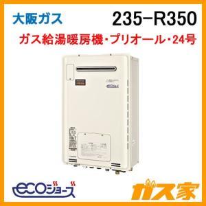 235-R350 大阪ガス プリオール・エコジョーズガス給湯暖房機 フルオート gasya
