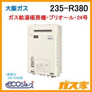 235-R380 大阪ガス プリオール・エコジョーズガス給湯暖房機 オート gasya