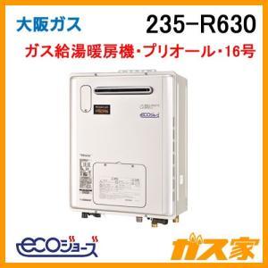 235-R630 大阪ガス プリオール・エコジョーズガス給湯暖房機 フルオート コンパクトタイプ gasya