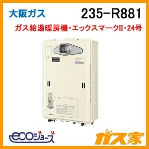 235-R881 大阪ガス エックスマークII・エコジョーズガス給湯暖房機 gasya