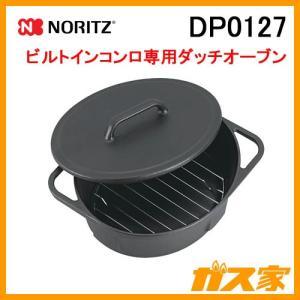 DP0127 ノーリツ ダッチオーブン 焼・煮・蒸の調理からお菓子やパン作りも S-Blinkシリーズ対応コンロで使えます|gasya