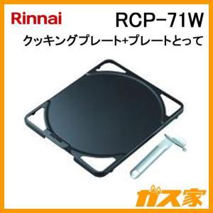 RCP-71W リンナイ クッキングプレートセット デリシアシリーズ、ユーディアシリーズで使えます ワイドプレートで使い方色々|gasya