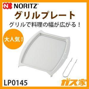 LP0145 ノーリツ 無水両面焼グリル用 グリルプレートワイドグリル用 S-Bkink(スタイリッシュブリンク)、i-SELECT(アイセレクト)シリーズ対応|gasya