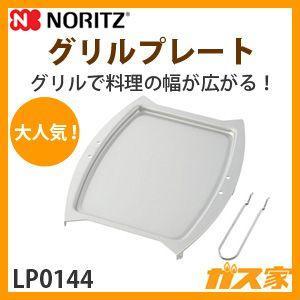 LP0144 ノーリツ 無水両面焼グリル用 グリルプレート 標準用 fami(ファミ)シリーズに対応 小さな食材の調理に便利|gasya