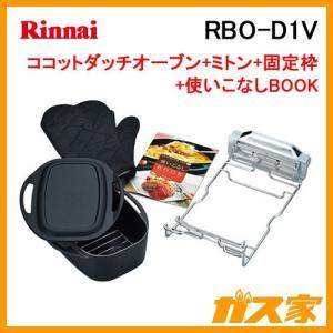 RBO-D1V(深型タイプ) リンナイ ココットダッチオーブンセット DELICIA(デリシア)シリーズ対応 軽量化で使いやすくなった オートメニュー対応|gasya