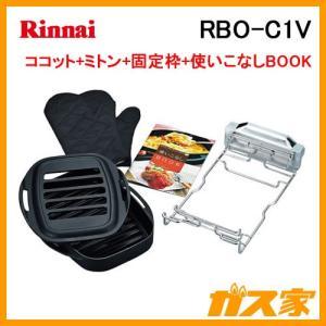 RBO-C1V (浅型タイプ) リンナイ ココット  DELICIA(デリシア)に ノンフライ調理でヘルシー オートメニュー対応 お肉、焼き魚、あたため直し等|gasya