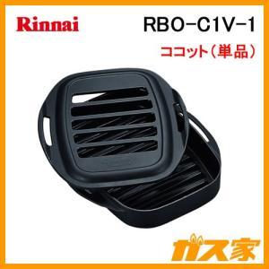 RBO-C1V-1 (浅型タイプ) リンナイ ココット 単品 DELICIA(デリシア)に ノンフライ調理やあたため直し オートメニュー対応 ダッチオーブンこう|gasya