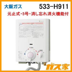 533-H911 大阪ガス 小型湯沸器(瞬間湯沸器) 元止式・5号|gasya