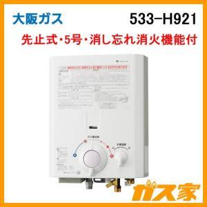 533-H921 大阪ガス 小型湯沸器(瞬間湯沸器) 先止式・5号|gasya
