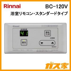 BC-120V リンナイ 浴室リモコン ガス給湯器用|gasya