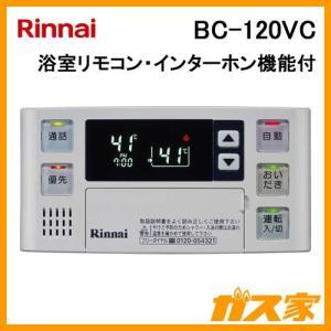 BC-120VC リンナイ 浴室リモコン ガス給湯器用 インターホン付|gasya