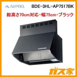 BDE-3HL-AP7517BK AirPRO レンジフード ブーツ型(深型) 総高さ70cm対応 幅75cm ブラック|gasya