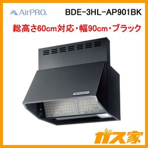BDE-3HL-AP901BK AirPRO レンジフード ブーツ型(深型) 総高さ60cm対応 幅90cm ブラック|gasya