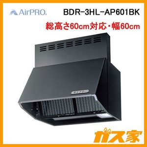 BDR-3HL-AP601BK AirPRO レンジフード スタンダードフード ブーツ型 総高さ60cm対応 60cm幅 ブラック|gasya