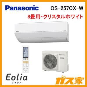 CS-257CX-W パナソニック ルームエアコン17年度モデルEolia(エオリア)Xシリーズ ク...