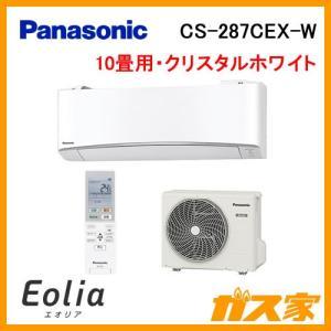 CS-287CEX-W パナソニック ルームエアコン17年度モデルEolia(エオリア)EXシリーズ...