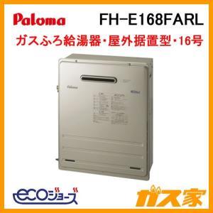 FH-E168FARL パロマ エコジョーズガスふろ給湯器 BRIGHTS(ブライツ) フルオート 屋外据置型 16号 gasya