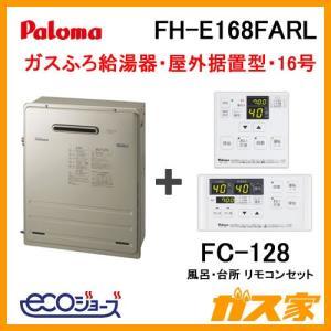 給湯器本体+リモコンセット FH-E168FARL パロマ エコジョーズガスふろ給湯器 BRIGHTS(ブライツ) フルオート 屋外据置型 16号|gasya