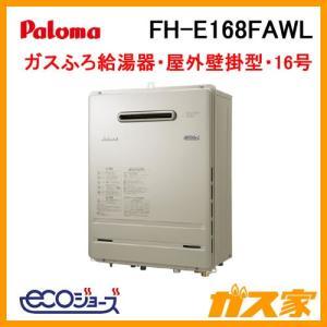 FH-E168FAWL パロマ エコジョーズガスふろ給湯器 BRIGHTS(ブライツ) フルオート 屋外壁掛型 16号 gasya