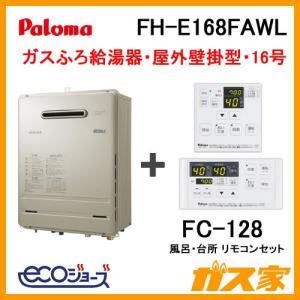 給湯器本体+リモコンセット FH-E168FAWL パロマ エコジョーズガスふろ給湯器 BRIGHTS(ブライツ) フルオート 屋外壁掛型 16号|gasya