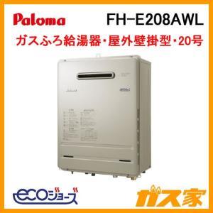 FH-E208AWL パロマ エコジョーズガスふろ給湯器 BRIGHTS(ブライツ) オート 屋外壁掛型 20号 gasya
