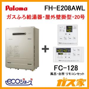 給湯器本体+リモコンセット FH-E208AWL パロマ エコジョーズガスふろ給湯器 BRIGHTS(ブライツ) オート 屋外壁掛型 20号|gasya