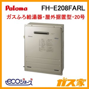FH-E208FARL パロマ エコジョーズガスふろ給湯器 BRIGHTS(ブライツ) フルオート 屋外据置型 20号 gasya