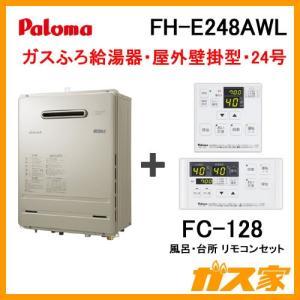給湯器本体+リモコンセット FH-E248AWL パロマ エコジョーズガスふろ給湯器 BRIGHTS(ブライツ) オート 屋外壁掛型 24号|gasya