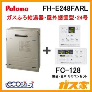 給湯器本体+リモコンセット FH-E248FARL パロマ エコジョーズガスふろ給湯器 BRIGHTS(ブライツ) フルオート 屋外据置型 24号|gasya