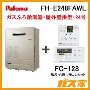 給湯器本体+リモコンセット FH-E248FAWL パロマ エコジョーズガスふろ給湯器 BRIGHTS(ブライツ) フルオート 屋外壁掛型 24号|gasya