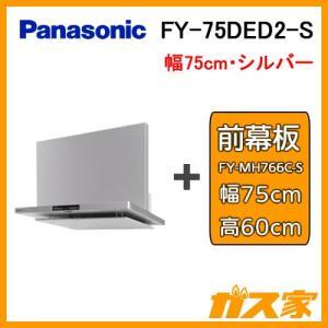 高さ70cm用前幕板セット FY-75DED2-S パナソニック レンジフードフラット形 エコナビ搭載 幅75cm シルバー|gasya