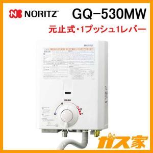GQ-530MW ノーリツ 元止式小型湯沸器 ガス種13A(都市ガス)|gasya