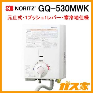 GQ-530MWK ノーリツ 元止式小型湯沸かし器・寒冷地仕様 ガス種13A(都市ガス)|gasya
