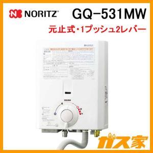 GQ-531MW ノーリツ 元止式小型湯沸器 ガス種13A(都市ガス)|gasya