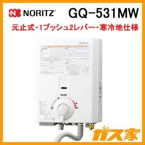 GQ-531MWK ノーリツ 元止式小型湯沸器・寒冷地仕様 ガス種13A(都市ガス)|gasya