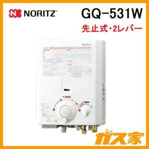 GQ-531W ノーリツ 先止式小型湯沸器 ガス種13A(都市ガス)|gasya
