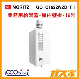 GQ-C1622WZD-FH ノーリツ エコジョーズ業務用給湯器(厨房用給湯器) ダクト接続形(排気フード対応)|gasya
