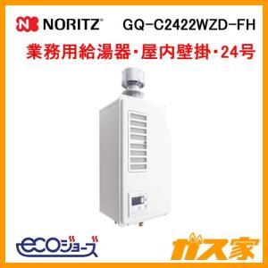 GQ-C2422WZD-FH ノーリツ エコジョーズ業務用給湯器(厨房用給湯器) ダクト接続形(排気フード対応)|gasya