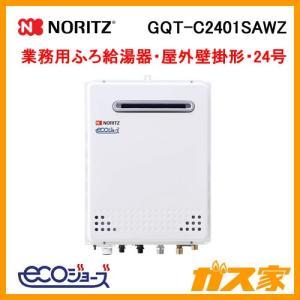 GQT-C2401SAWZ ノーリツ 業務用エコジョーズ・ガスふろ給湯器|gasya