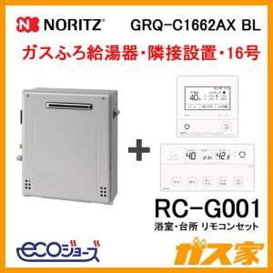 給湯器本体+リモコンセット GRQ-C1662AX BL ノーリツ エコジョーズ・ガスふろ給湯器 フルオート+RC-G001Eマルチリモコンセット|gasya