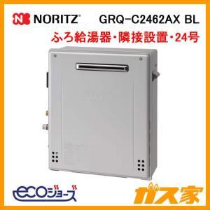 GRQ-C2462AX BL ノーリツ エコジョーズガスふろ給湯器 隣接設置形 フルオート gasya