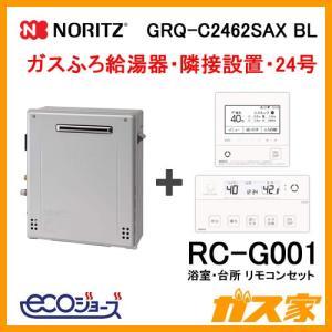 給湯器本体+リモコンセット GRQ-C2462AX BL ノーリツ エコジョーズ・ガスふろ給湯器 フルオート+RC-G001Eマルチリモコンセット|gasya