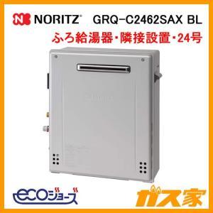 GRQ-C2462SAX BL ノーリツ エコジョーズガスふろ給湯器 隣接設置形 オート gasya