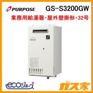 GS-S3200GW パーパス エコジョーズ・ガス給湯器(給湯専用) 業務用給湯器マルチシステム対応型|gasya