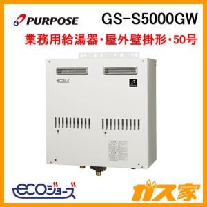 GS-S5000GW パーパス エコジョーズ・ガス給湯器(給湯専用) 業務用給湯器マルチシステム対応型|gasya