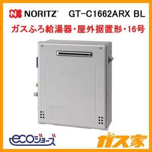 GT-C1662ARX BL ノーリツ エコジョーズガスふろ給湯器 屋外据置形 16号 フルオート gasya