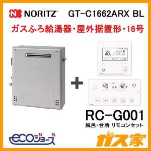給湯器本体+リモコンセット GT-C1662ARX BL ノーリツ エコジョーズガスふろ給湯器 屋外据置形 16号 フルオート|gasya