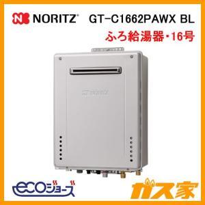 GT-C1662PAWX BL ノーリツ エコジョーズ・ガスふろ給湯器 プレミアム gasya