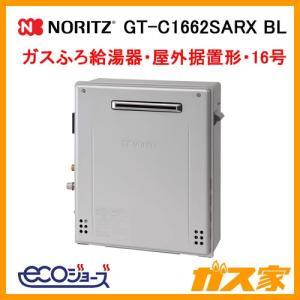 GT-C1662SARX BL ノーリツ エコジョーズガスふろ給湯器 屋外据置形 16号 オート gasya